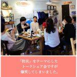 「防災ブルー」を吹き飛ばす、こもれび日和*朝Cafeのテーマは防災・減災やってしまった失敗談♪