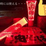 赤い・・・停電の非常時に代用したライトとは?