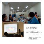 住まい方アドバイザー 大阪校 勉強会で学ぶ、暮らしづくり