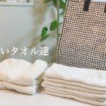 タオルの買い替え、古いタオルの最後のお役目とは?