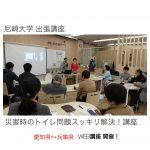 尼崎大学出張講座:スキッと解決!災害時のトイレ問題講座開催!「学びが深かった。」のお声頂きました