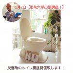 神々しいトイレと共に!【12/2(日)災害時のトイレ問題解決講座開催いたします!】
