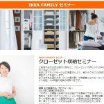 IKEAファミリーメンバー様対象、クローゼット講座開催致します!